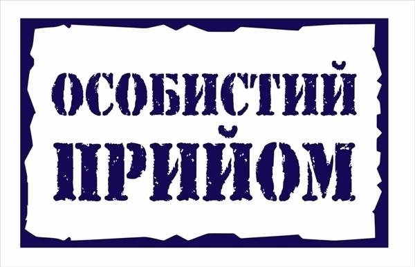 Петренко утвердил график приема