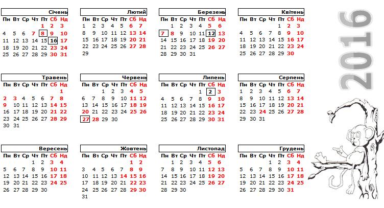 Расчет работы в праздничные и выходные дни 2017