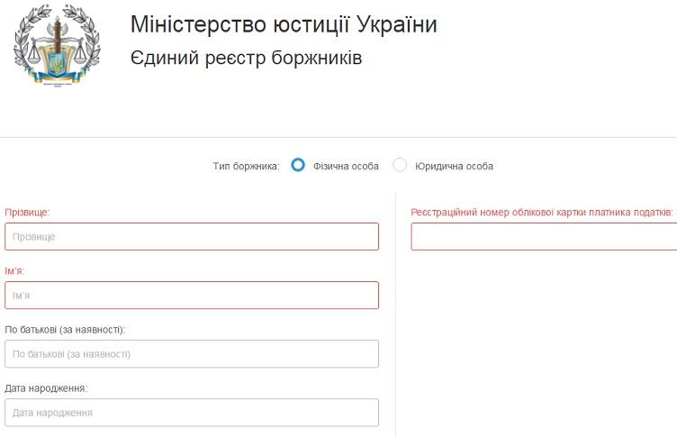 как узнать идентификационный код человека по его данным украина онлайн
