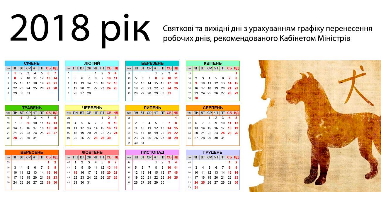 Выходные и праздничные дни в 2018 году праздники