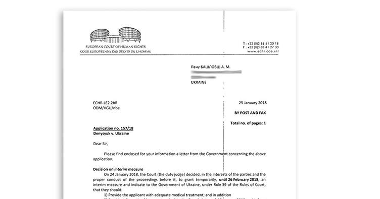 ЄСПЛ зобов'язав надати належну медичну допомогу Денисюку.