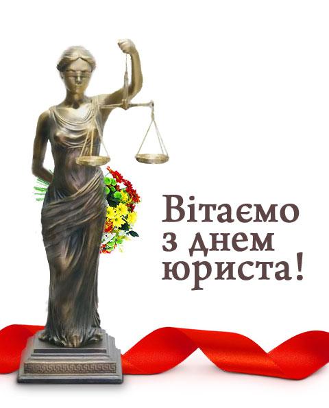 Картинки по запросу з днем юриста